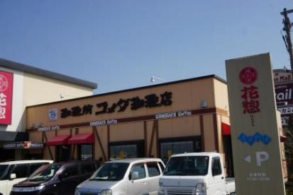 コメダ珈琲店天理岩室店の画像1