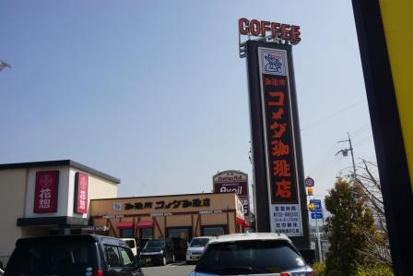 コメダ珈琲店天理岩室店の画像2