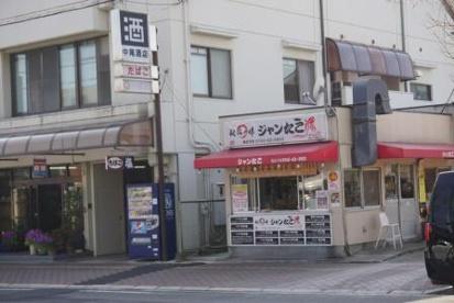 ジャンボたこ焼 天理本店の画像1