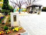 小野原南3号公園