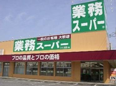 業務スーパー 今里店の画像1