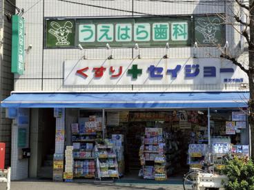 くすりセイジョー深沢不動店の画像1