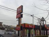 すき家 町田小山店