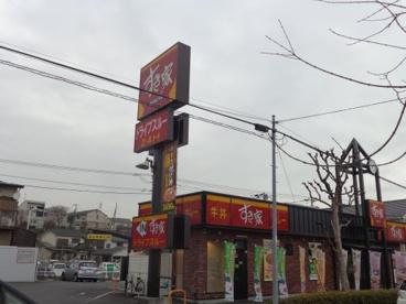 すき家 町田小山店の画像1