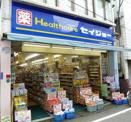 ヘルスケアセイジョー 芦花公園南口店