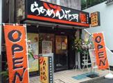 らあめん花月嵐永福町店