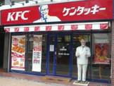ケンタッキーフライドチキン永福町店