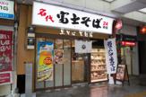 富士そば 浜田山店