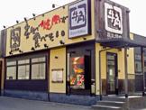 牛角 浜田山店