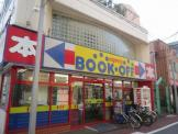 BOOKOFF(ブックオフ) 浜田山駅前店