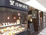 星乃珈琲店 高井戸店