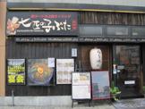 七匹の子ぶた八幡山駅前店