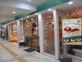 アンテンドゥ 八幡山店