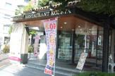 KOBEYA RESTAURANT(コウベヤ レストラン) 芦花公園店