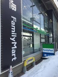 ファミリーマート TSUTAYA新道東駅前店の画像1