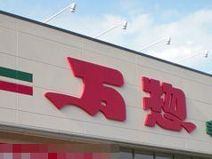 万惣 海田店の画像1