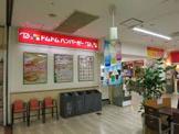 DOMDOM(ドムドムハンバーガー) イオン赤羽北本通り店