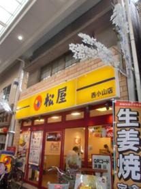 株式会社松屋フーズ 西小山店の画像1
