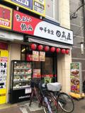 日高屋 綾瀬西口店