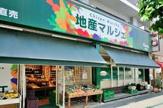 地産マルシェ笹塚店