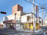 ライフ 笹塚店