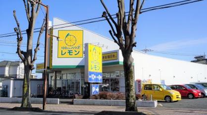 100えんハウスレモン/ふじみ野店の画像1