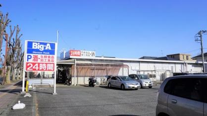 ビッグ・エー/上福岡松山店の画像1