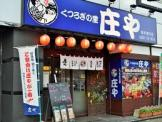 庄や西永福駅前店