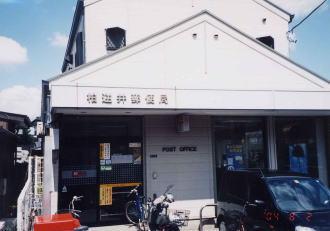 柏市逆井郵便局の画像1