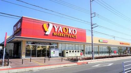 ヤオコー/鶴ヶ島店の画像1