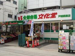 文化堂戸越銀座店の画像1