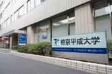 帝京平成大学池袋キャンパス