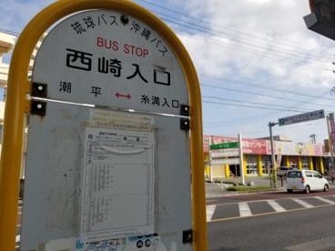 西崎入口の画像1