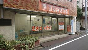 中川薬局 神楽坂店の画像1