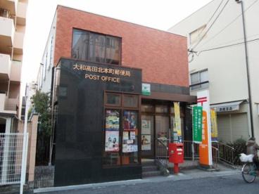 大和高田市北本町郵便局の画像1