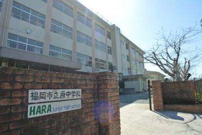 福岡市立原中学校の画像1