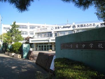 さいたま市立宮前中学校の画像1