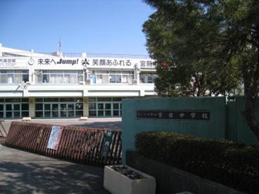 さいたま市立宮前中学校の画像3
