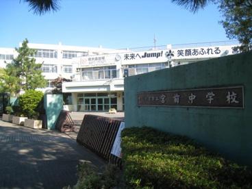 さいたま市立宮前中学校の画像4