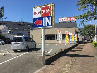 餃子の王将原店の画像1