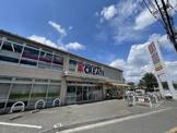 クリエイトSD 練馬平和台店