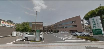 今井病院の画像1