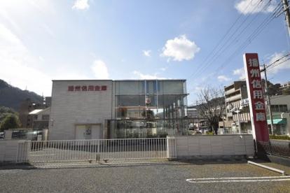 播州信用金庫の画像1