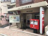 文京千駄木四郵便局