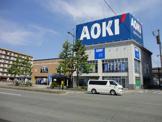 AOKI(アオキ) 福岡西新店