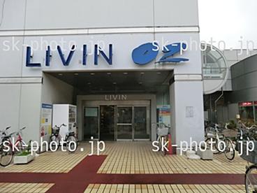 西友LIVINオズ大泉店の画像1