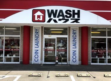 WASH(ウォッシュ)ハウス 南庄店の画像1