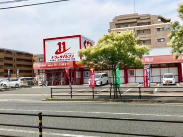ドラッグイレブン小田部店の画像1