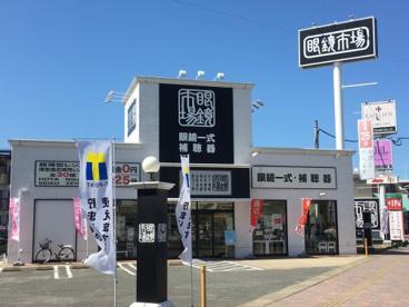 眼鏡市場 福岡原店の画像1