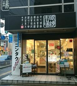 眼鏡市場 福岡西新店の画像1